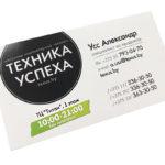 печать визиток в Минске быстро за 30 минут