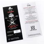 билеты на концерт с перфорацией печать в минске