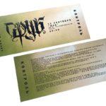билеты с перфорацией