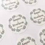 круглые наклейки на свадьбу в минске