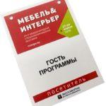 печать и изготовление бейджей для мероприятий на заказ в Минске