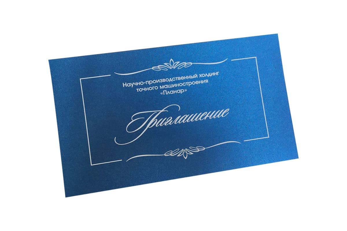 Образец открытки приглашения