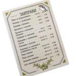 изготовление и печать меню в минске срочно