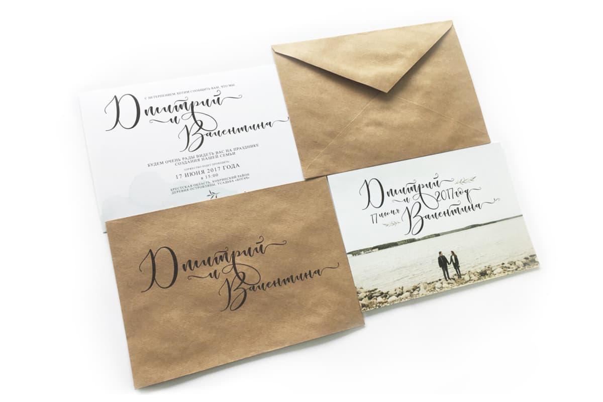 Конверт для приглашения на свадьбу шаблоны