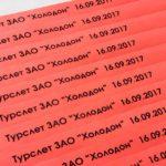 контрольные бумажные браслеты с бесплатным нанесением надписи купить в Минске