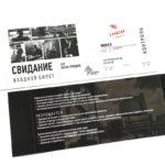 печать билетов с перфорацией в минске срочно