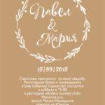 печать белой краской на крафт бумаге свадебные пригласительные на свадьбу рустик минск