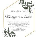свадебные пригласительные в Минске