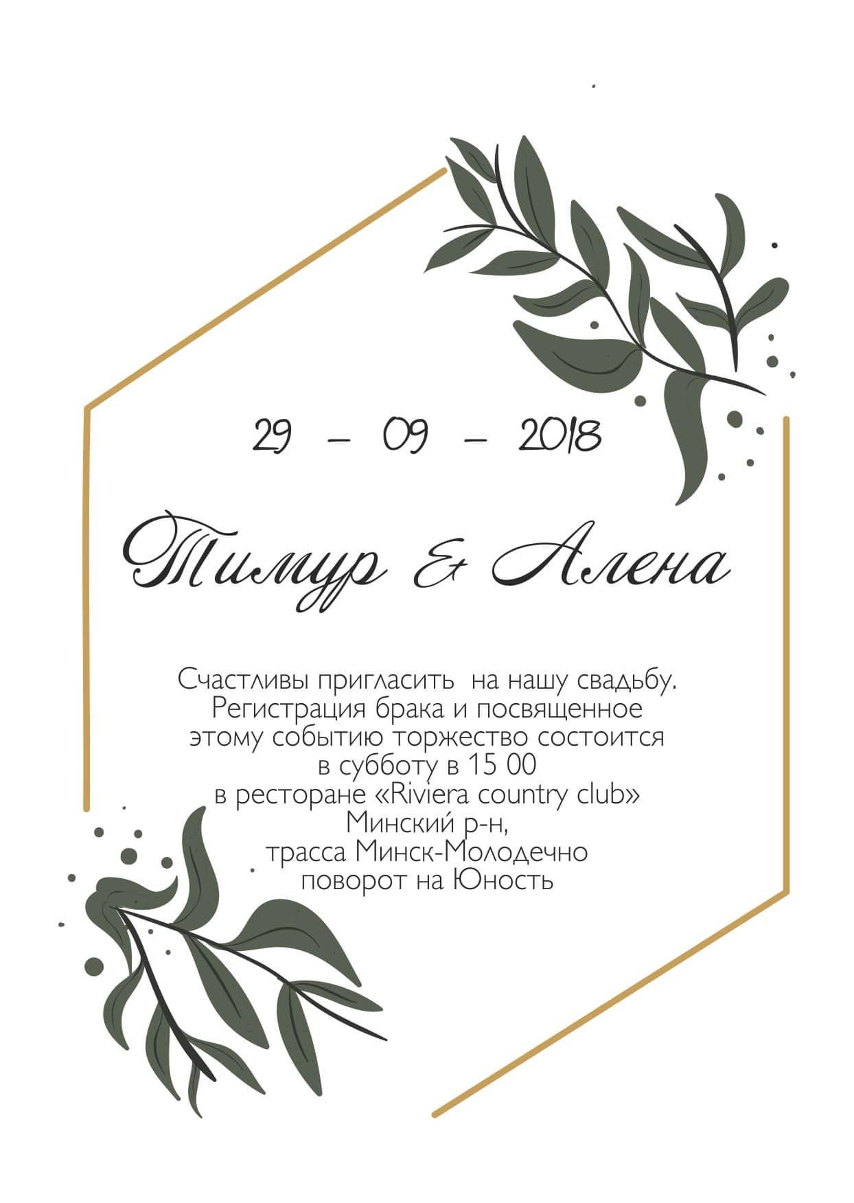 Электронные трафареты приглашения на свадьбу