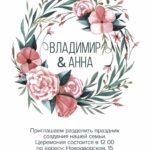 пригласительные на свадьбу в минске