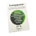 печать сертификатов, дипломов и благодарностей в Минске